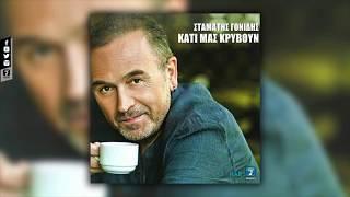 σταμάτης γονίδης κάτι μας κρύβουν stamatis gonidis kati mas krivoun official lyric video