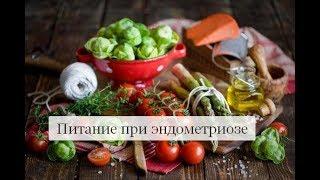 Питание при эндометриозе