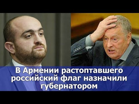 В Армении растоптавшего российский флаг назначили губернатором