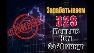 Заработок в интернете, 50 рублей меньше чем за 1 минуту