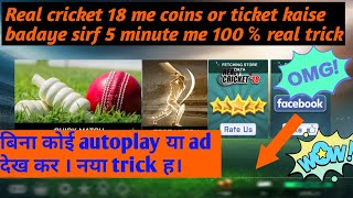 Real cricket 18 me coins or ticket kaise badaye sirf 5 minute me new trick 100℅ working trick
