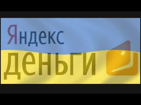Как вывести деньги с Яндекс Деньги в Украине на любую банковскую карту