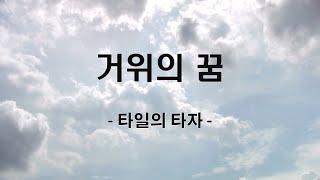 """거위의 꿈-일기 쓰는 남자 """"타일의 타자&qu…"""