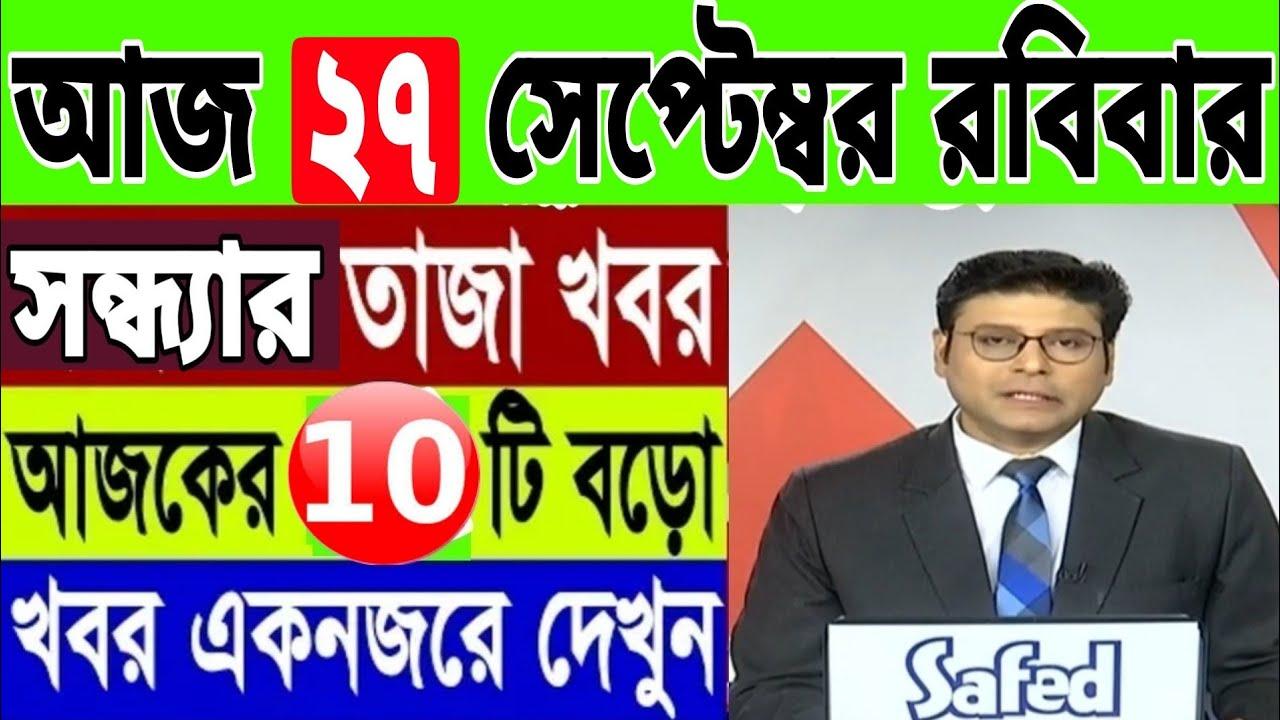 Today 10 Big Breaking News ll আজকের সমগ্র দিনের বাছাই করা সন্ধ্যার ১০টি গুরুত্বপূর্ণ তাজা খবর