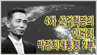 4차 산업혁명의 아버지 박정희대통령 2부 [용삼오빠와 상훈형의 박정희 프로젝트 2부]