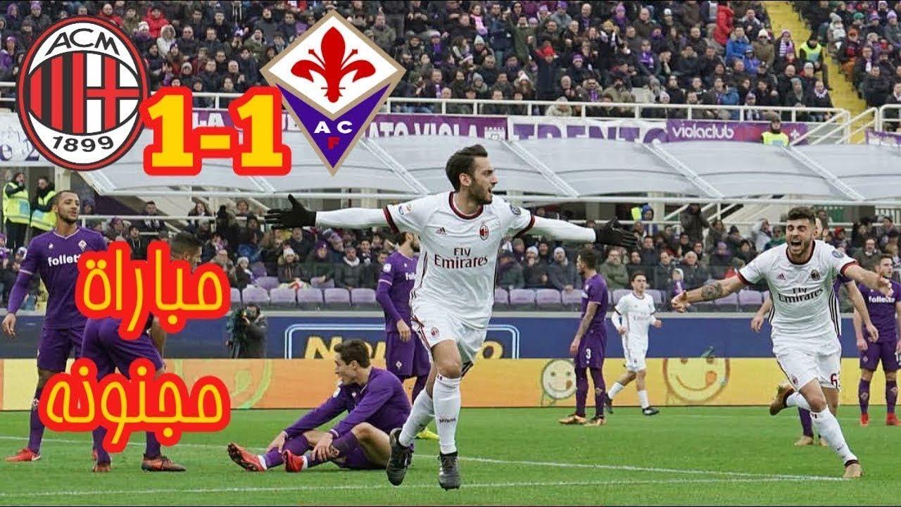 نتيجة بحث الصور عن مباراة ميلان وفيورنتينا