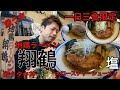 【地鶏ラーメン翔鶴 前橋店】さんに訪問 #67