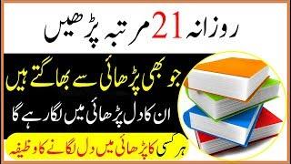 Wazifa For Study In Urdu - Har Kisi Ka Parhai Mein Dil Lagane Ka Amal