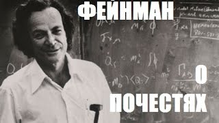 Ричард Фейнман - Почести
