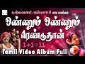 Download ஒண்ணும் ஒண்ணும் ரெண்டுதான் | புஷ்பவனம் குப்புசாமி | Full  Tamil Folk Album MP3 song and Music Video