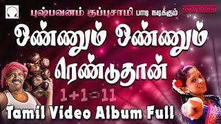Village special  | ஒண்ணும் ஒண்ணும் ரெண்டுதான் | புஷ்பவனம் குப்புசாமி | Full video Folk Album