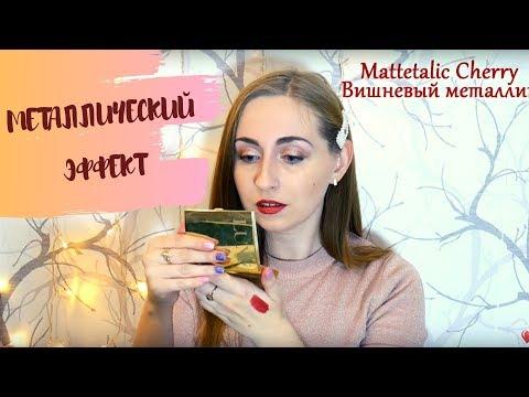 """ТЕСТИРУЕМ ВМЕСТЕ: Помада AVON """"Металлический эффект"""". ВСЕ ОТТЕНКИ"""