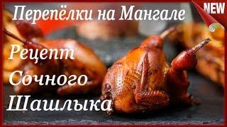 Перепёлки на Мангале!!! Рецепт. Сочный шашлык из Перепелов на углях