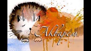 Как нарисовать кота акварелью. Рисование для детей