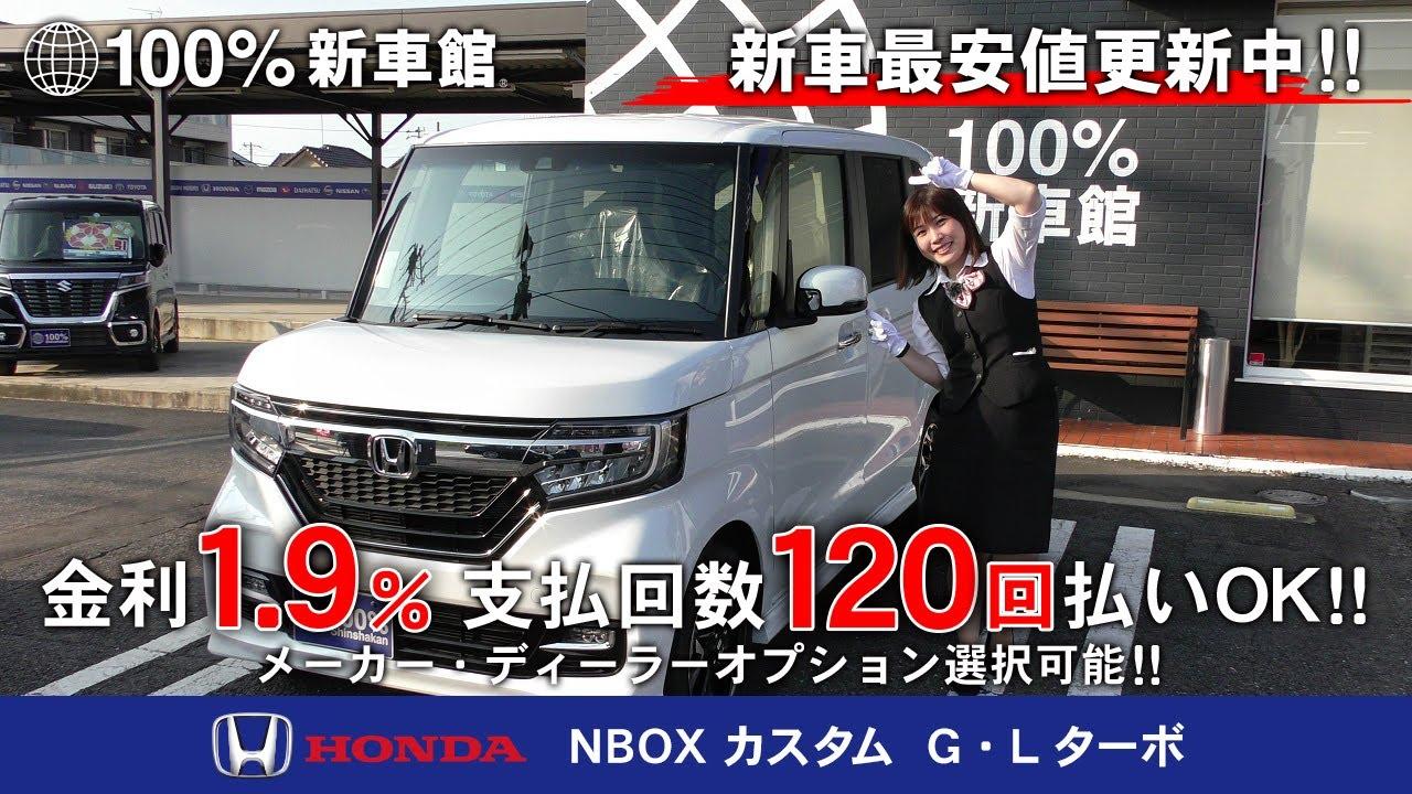 新車館Ch 【8月キャンペーン特別低金利0.9%!!】NBOXカスタム G・Lターボ (Honda)【インテリア編】