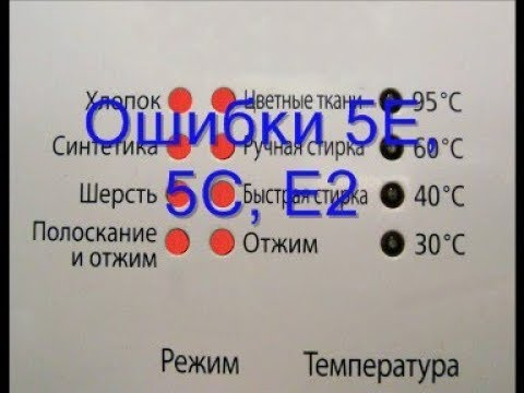 Стиральная машина самсунг ошибка 5е как исправить самостоятельно видео