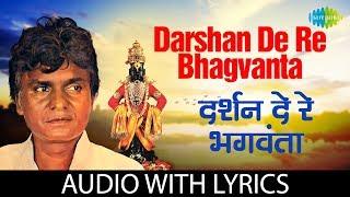 Darshan De Re Bhagvanta with lyrics दर्शन दे रे भगवंता Prahlad Shinde