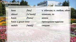 Онлайн Курс А1.1, Урок R1 -- Revision 1 - новите думи от урока