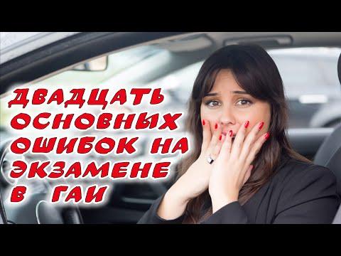 Как успешно сдать экзамен по вождению