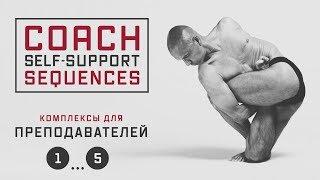 Промо | Сидерский. Комплексы для преподавателей