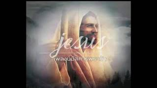 รวมเพลงนมัสการพระเจ้าเพราะๆ