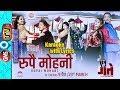Rupai Mohani  Karaoke With Lyrics ||Shatru Gate|| Dipak, Deepa, Hari Bansha, Madan Krishna