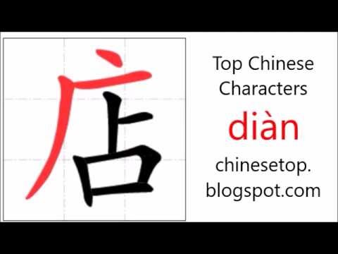 Chinese Character 店 Diàn With Stroke Order And Unciation