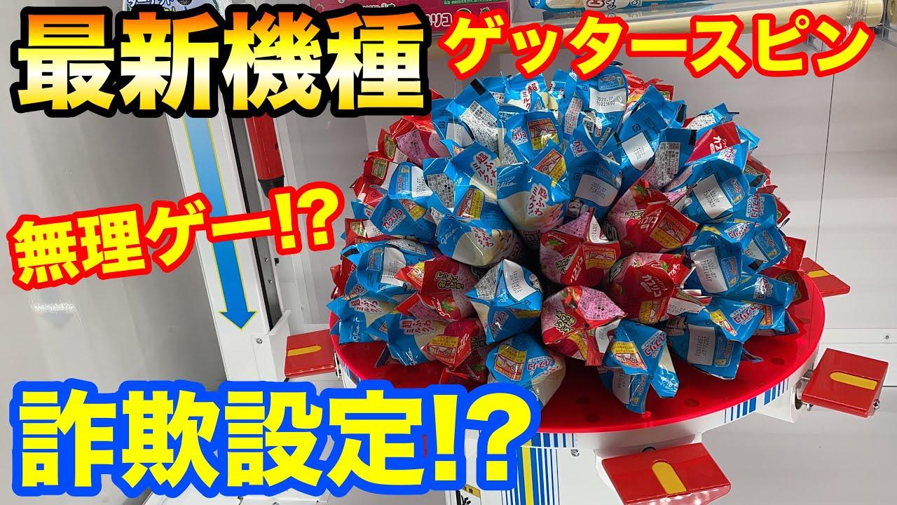 【クレーンゲーム】464 詐欺設定!? 最新機種が無理ゲーだった!? お菓子を大量ゲットしたい!! ゲッタースピン UFOキャッチャー