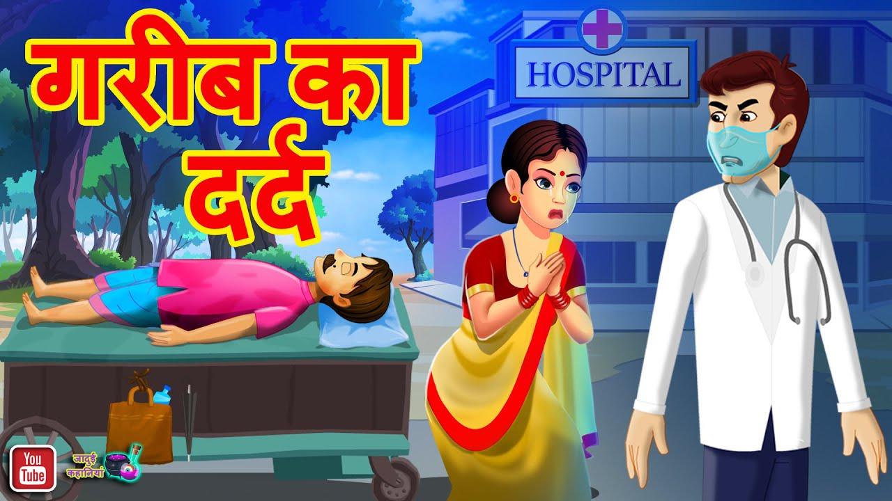 गरीब का दर्द  Hindi Kahani | Moral Story | Hindi Kahaniya | Bedtime Stories | Kahani | Amir vs Garib