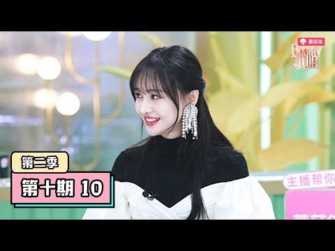 【Beauty小姐第二季】完整版第10期:收官→郑爽自曝拍吻戏优先考虑男生感受