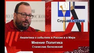 Станислав Белковский: В чем секрет политической неуязвимости Путина? /Aрхив