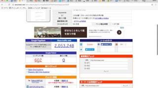 SEOチェキの使い方   競合サイトを調査できるWebツール