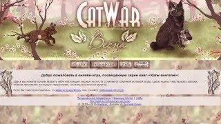 Как зарегистрироваться в catwar?