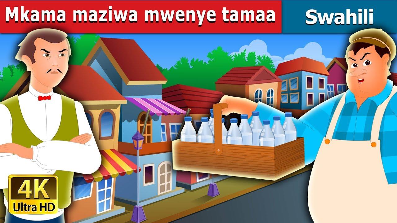 Download Mkama maziwa mwenye tamaa | Hadithi za Kiswahili | Swahili Fairy Tales