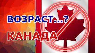В каком возрасте НЕЛЬЗЯ ехать в Канаду - горькая правда. Адаптация, жизнь в Канаде и иммиграция