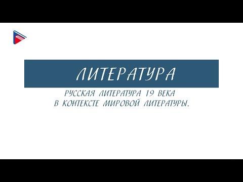10 класс - Литература - Русская литература 19 века в контексте мировой литературы