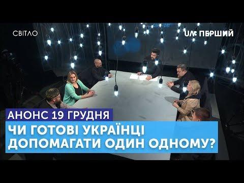 UA:Перший: Світло. Анонс 19 грудня