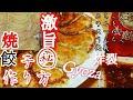 【本格!餃子の作り方】春キャベツで絶品焼き餃子を作る!(鍋貼)