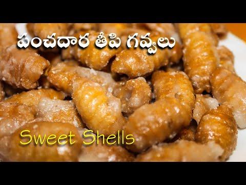 Andhra Sweet Gavvalu Recipe (ఆంధ్ర గవ్వలు).:: by Attamma TV .::