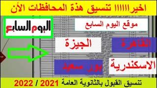 عاجل : تنسيق الثانوية العامة 2021 القاهرة الجيزة الاسكندرية ❤❤❤