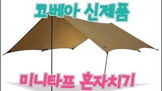 코베아 신제품 신상품 미니타프 혼자치기(KECW9TT-…