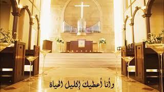 كُنْ أمينًا حتّى الموت - نشيد الأكاليل - لحن: الأب ميلاد طربيه - أداء: سلام جحا