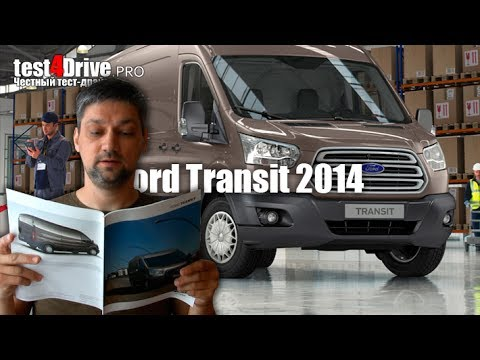 Честный тест драйв Форд Транзит 2014 Ford Transit 2014