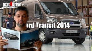 видео Новый Форд Транзит. Автосалоны и официальные дилеры Ford Transit.