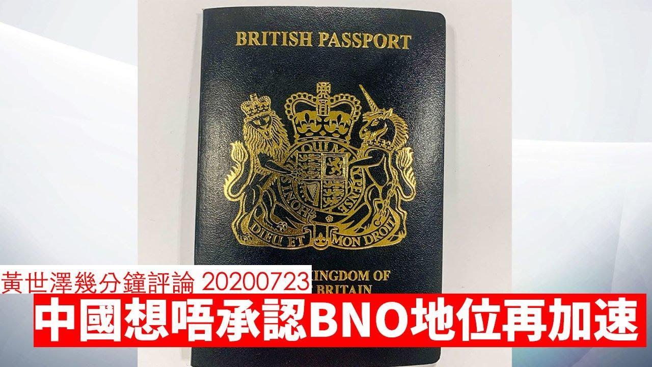 中國唔承認BNO想再加速? 黃世澤幾分鐘 #評論 20200723 - YouTube