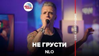 NLO - Не Грусти (LIVE @ Авторадио)