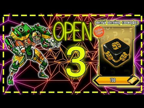 Mutants Genetic Gladiators / Мутанты генетические войны | Открываю 3 Элитных Контейнера Киборгов!