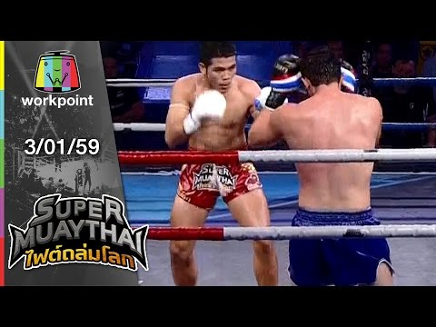 SUPER MUAYTHAI ไฟต์ถล่มโลก | Super Fight | เพชรทวี VS RUSLAN SALMANOV | 3 ม.ค. 59 Full HD