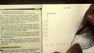 Задача 1576, Математика, 6 клас, Тарасенкова 2014
