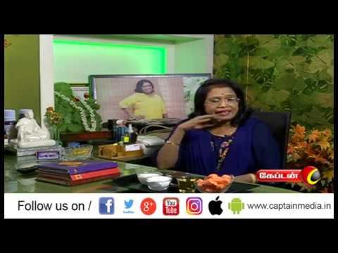 வயதான தோற்றத்தை எளிமையாக மாற்றலாம் || #Face_tips  || #மகளிர்க்காக   Like: https://www.facebook.com/CaptainTelevision/ Follow: https://twitter.com/captainnewstv Web:  http://www.captainmedia.in